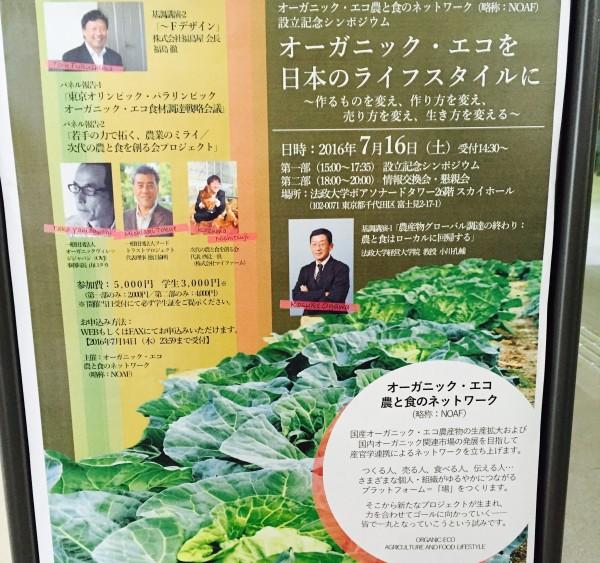 NOAF オーガニック・エコ 農と食のネットワーク設立記念シンポジウム